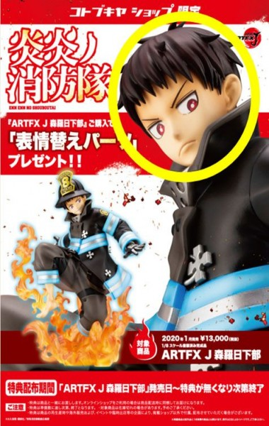 Fire Force ARTFXJ Statue 1/8 Shinra Kusakabe Glows in the Dark + Limited Extra